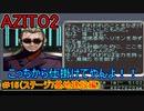 AZITO2(アジト2)#15(ステージ7、建設編)