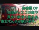 【環境P様丸パクリ】東北ずん子が白金ディスコの曲で長良川鉄道の駅名を歌います。