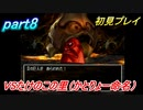 part8 PS版 ドラゴンクエストⅦ 初見プレイ