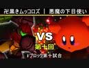 【第十回】64スマブラCPUトナメ実況【Fブロック第十試合】