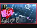 【メタルギア×ASMR!?】今日もこそこそヤるよ♥ヒェッ!ヒェッ!part4
