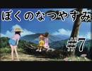 まだ夏を終わらせない!ぼくのなつやすみポータブル~ムシムシ博士とてっぺん山の秘密~part7