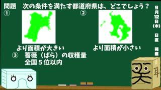 【箱盛】都道府県クイズ生活(105日目)2019年9月12日