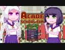 【Academia:SchoolSim】京町ハイスコー5