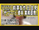 『ZOZO前澤友作氏 ヤフーと資本業務提携』についてetc【日記的動画(2019年09月12日分)】[ 165/365 ]