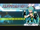 【MMD】 『エレキキュレーター』 【YYB式初音ミク】