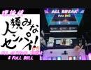 【手元動画】人類みなセンパイ! (MASTER) 理論値 ALL CRITICAL BREAK & FULL BELL【#オンゲキ】