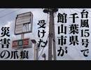 台風15号で千葉県館山市が受けた災害の爪痕
