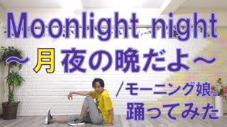 【ぽんでゅ】Moonlight night 〜月夜の晩だよ〜/モーニング娘。踊ってみた【十五夜】