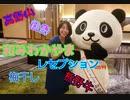 早川亜希動画#654≪和みわかやま〜デューク更家さんとウォーキング!≫
