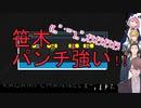 笹木咲小さなパンチ強い!!とまとめ【ダウンタウン熱血行進曲 それゆけ大運動会】【にじさんじ】