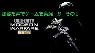 弾幕ファイト再び!! Call of Duty Modern Warfare Betaその1  加齢た声でゲームを実況