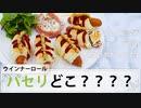 一人暮らしの朝ご飯にオススメ!ウインナーロールとベーコンエッグ【料理】