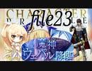【魔神ウェパル降臨】ナナリーとキャラクタープロファイル file23【千年戦争アイギス】