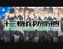 PS4『十三機兵防衛圏』 プロモーションムービー