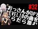 【VOICEROID実況】おっさんがDPでLEVEL10の曲をだらだら踏む【DDR A20】#32
