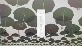 【初投稿】レディーレ 歌ってみた【龍星】