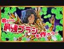 【012】バーチャル黄金戦士、ブラシを作る【クリスタ】