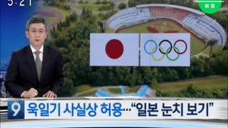 東京五輪パラ会議「旭日旗持ち込み禁止とメダル変更?韓国の要求却下」韓国火病〜ンw