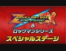 【TGS2019】ロックマンシリーズ&『ロックマン ゼロ&ゼクス ダブルヒーローコレクション』スペシャルステージ