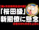 【第4次安倍再改造内閣】「桜田級」新閣僚に懸念、改憲反対も賛成を上回る