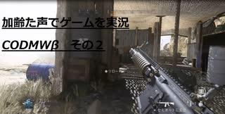 皆大好きM4A1!! Call of Duty Modern Warfare Betaその2  加齢た声でゲームを実況