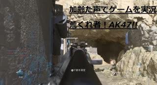 荒くれ者!?AK47!! Call of Duty Modern Warfare Betaその3  加齢た声でゲームを実況