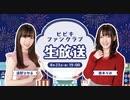 【会員限定】08/23生配信オフショット☪西本りみ&遠野ひかる☪