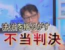 【住民訴訟】前代未聞の不当判決!~警察検問控訴断念訴訟高裁判決~[桜R1/9/13]