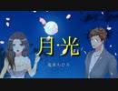 【vocaloid5】月光/カバー【Ken Kaori】