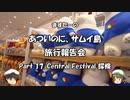 あついのに、サムイ島 旅行報告会 Part. 17