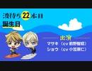 『WAVE!!』波待ちドラマ22本目「誕生日」