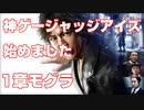 【神ゲー】新ジャッジアイズ1章モグラ(ストーリームービー)