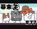 [会員専用]幕末生 第77回(クレーンゲーム&箱ボーイ)
