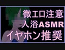 【ASMR微エロ注意】一緒にお風呂入ろう□【VTuber/安眠音声/睡眠導入】
