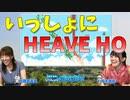 『HEAVE HO』でえみりん&みゅーが抱腹絶倒!【いっしょにグラブルオマケ#76】