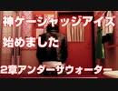 【神ゲー】ジャッジアイズ2章アンダーザウォーター(ストーリームービー)