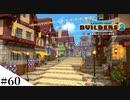 【ドラクエビルダーズ2】ゆっくり島を開拓するよ part60【PS4pro】