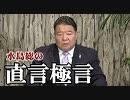 【直言極言】宮川典子議員の訃報に接して / 反グローバリズムの虚と実[桜R1/9/13]