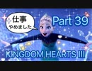 【実況】キングダムハーツ3やろうぜ!  その39