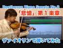 ベートーベンピアノソナタ第8番「悲愴」をヴァイオリンで弾いてみた