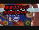 グリコ ココナッツポッキーを食べてみた。