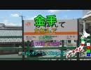 【駅名替え歌】カネンテ・オンベツ (駅名で「カメレオン・レンズ」)