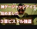 【神ゲー】ジャッジアイズ3章ピストル強盗(ストーリームービー)