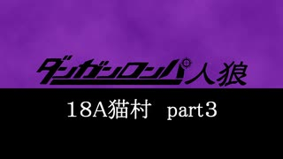 【18A猫part3】ダンガンロンパ人狼【リプレイ】