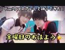【 Free!】橘真琴と山崎宗介で 金曜日のおはよう 踊ったみた【コスプレ】