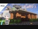 【マイクラ】二人で仲良く街づくり!part55【ゆっくり&ボイロ】