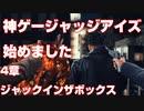 【神ゲー】ジャッジアイズ4章ジャックインザボックス(ストーリームービー)