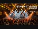 【VOCALOID5カバー】サイハテアイニ feat.Ken