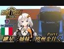 【ETS2】紲星三姉妹、欧州を往く Part1【ニコニコカット版】
